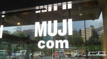 【無印良品】市ヶ谷のMUJIcomで子連れカフェランチ♪子供に優しい新店舗がムサビに!(市ヶ谷/カフェ)