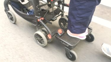 【ベビーカー用ステップ】99%対応のラスカルバギーボードがおすすめ!