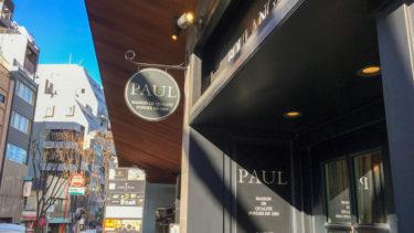 【PAUL】神楽坂おすすめパン屋!人気BEST3は?カフェは?(神楽坂/パン屋)