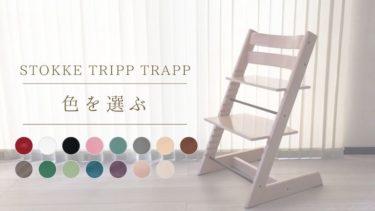 【2021年】ストッケトリップトラップ人気の色BEST5は?汚れやすい色は?使用後の画像&口コミも
