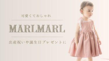 【マールマール】スタイやエプロンが可愛すぎる!女の子の出産祝いやお誕生日プレゼントにおすすめ!