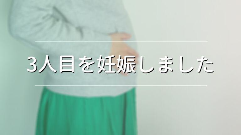 授乳中 妊娠検査薬